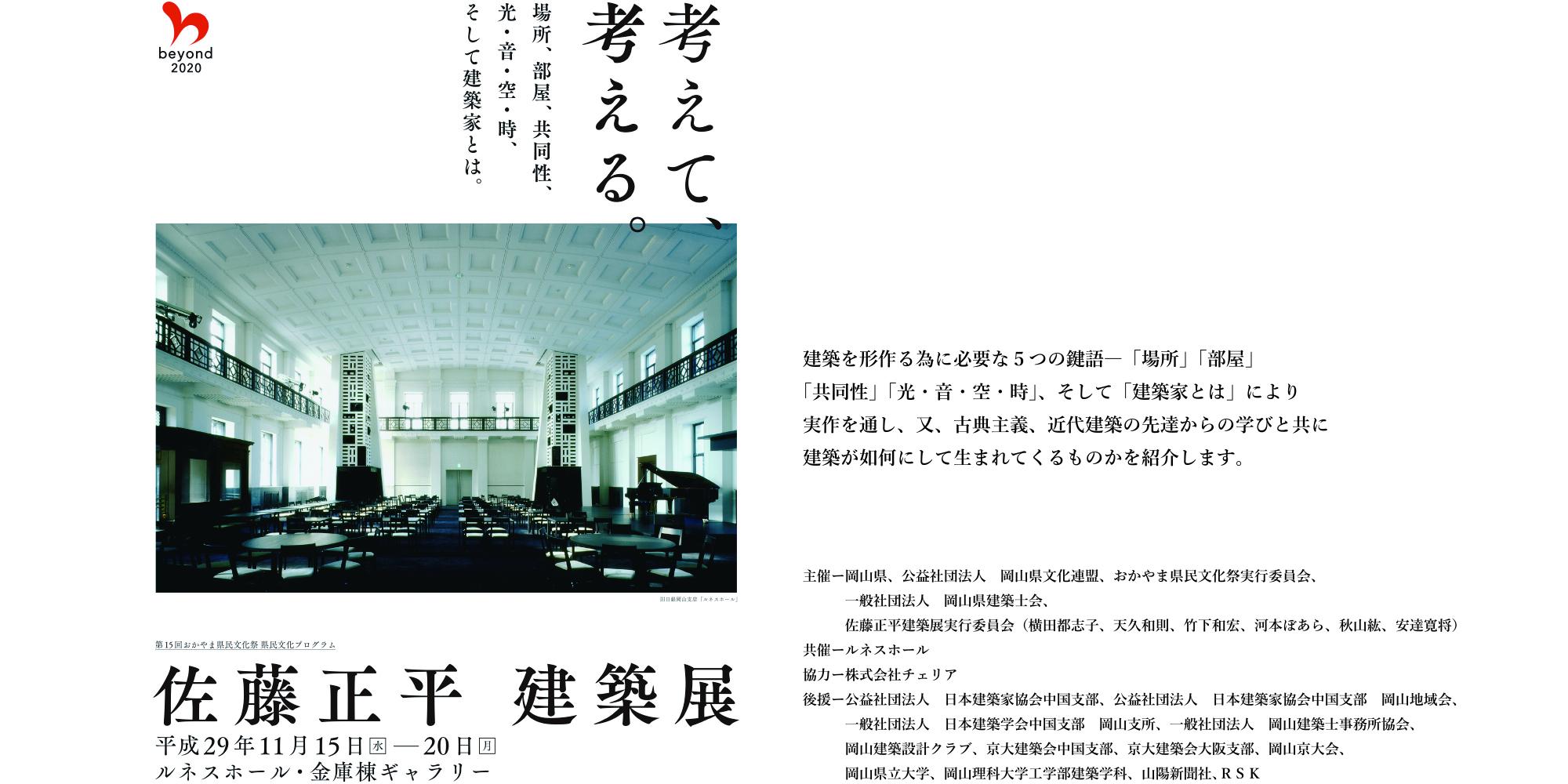 佐藤建築事務所「佐藤正平建築展」