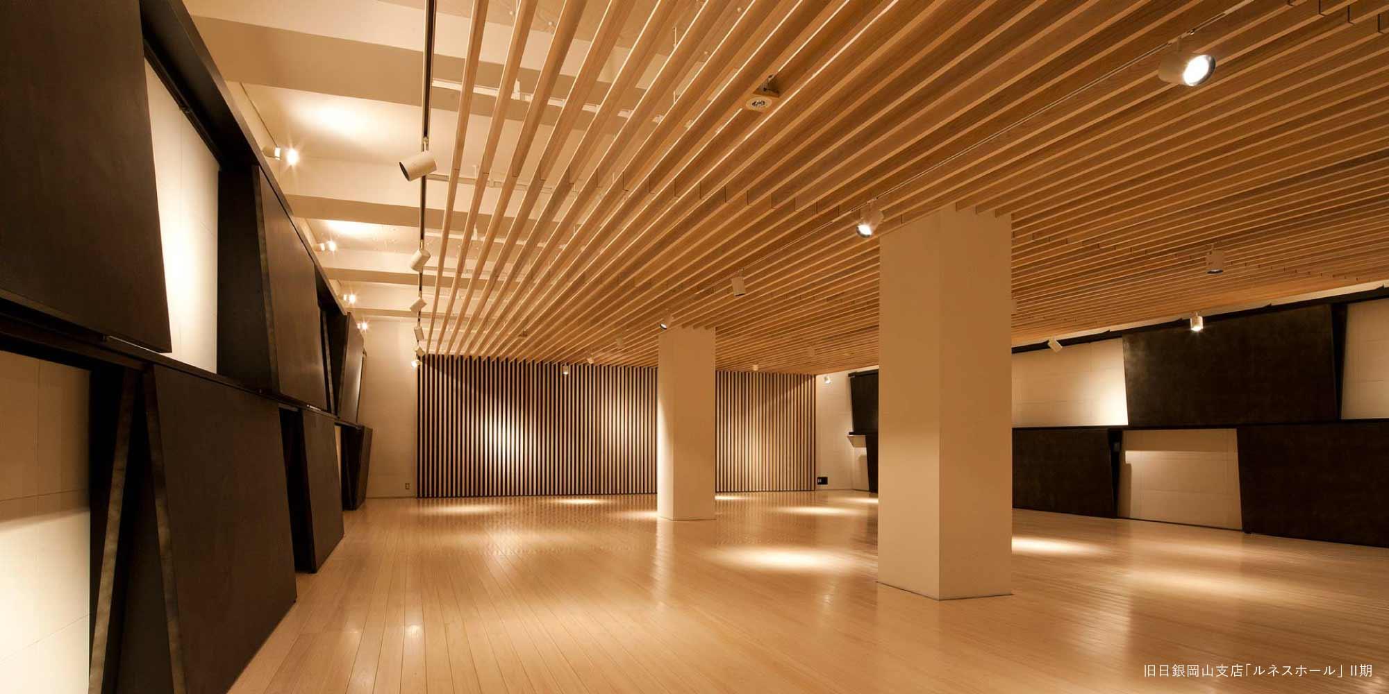 佐藤建築事務所|岡山にあるアトリエ設計事務所。旧日銀岡山支店「ルネスホール」2期、設計、改修